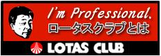 ロータスクラブ